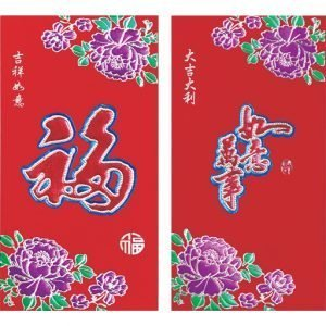 5 Colours Hotstamped HongBao