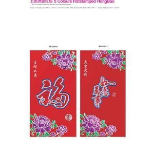 HB25844-HB25845 5 Colours Hotstamped HongBao
