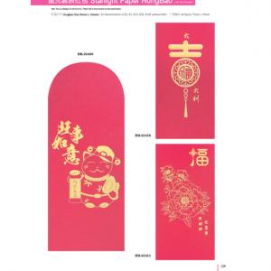 HB21409-HB21411 Starlight Paper HongBao