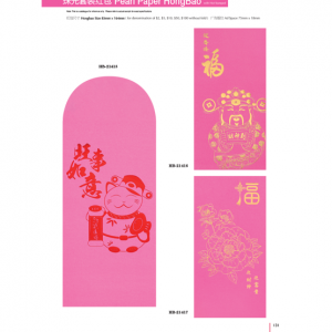 HB21415-HB21417 Pearl Paper HongBao