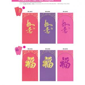 HB40901-HB40906 Pearl Paper HongBao