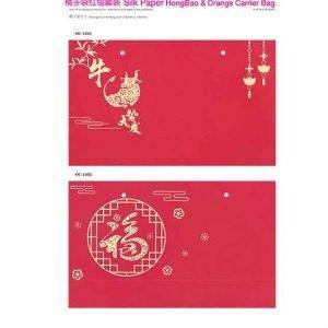 OC1401-1402 Silk Paper HongBao & Orange Carrier Bag