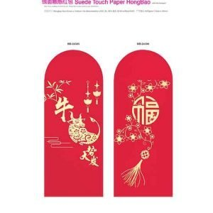 HB24505-HB24506 Suede Touch Paper HongBao