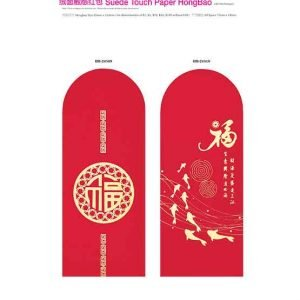HB24509-HB24510 Suede Touch Paper HongBao
