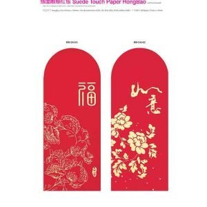 HB24511-HB24512 Suede Touch Paper HongBao
