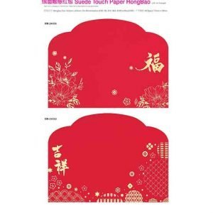 HB24521-HB24522 Suede Touch Paper HongBao (With Hot Stamped)