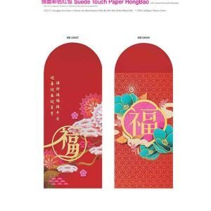 HB24627-HB24628 Suede Touch Paper HongBao (With Hot Stamped)