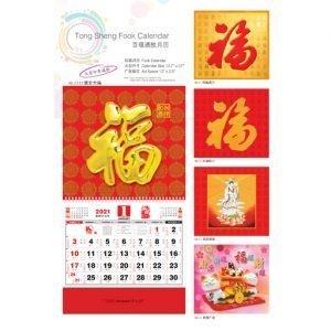 Fook Calendar