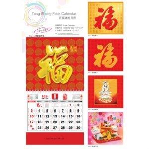 Tong Sheng Fook Calendar