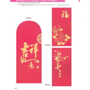 HB21412-HB21414 Starlight Paper HongBao